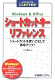 Windows & Officeショートカットキーリファレンス—マウスがなくてもここまでできる!