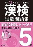 平成28年度版 漢検試験問題集