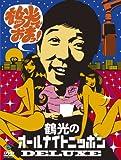 笑福亭鶴光のオールナイトニッポンDELUXE 鶴光でおまっ! [DVD]