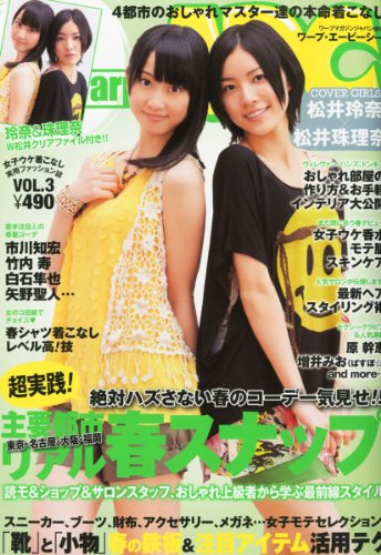 warp ABC (ワープエービーシー) Vol.3 2012年 05月号 [雑誌]