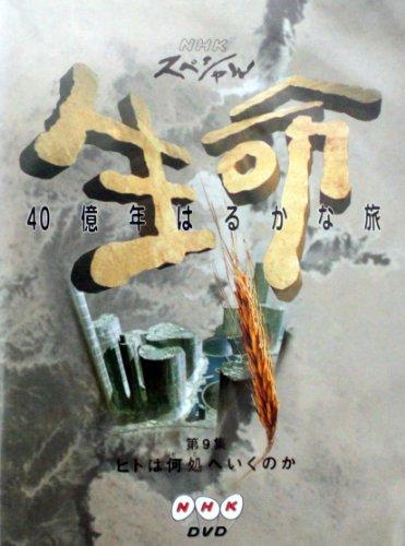 NHKスペシャル 生命40億年はるかな旅 第9集:ヒトは何処へいくのか [DVD]