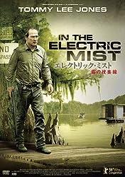 エレクトリック・ミスト -霧の捜査線- [DVD]