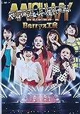 Berryz工房 10周年記念 日本武道館スッぺシャルライブ2013~やっぱりあなたなしでは生きてゆけない~ [DVD]