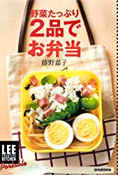 LEE CREATIVE KITCHEN Portable  野菜たっぷり2品でお弁当 (集英社女性誌eBOOKS)