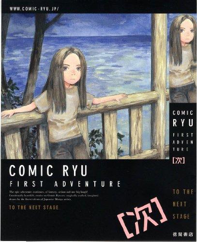 月刊 COMIC (コミック) リュウ 2012年 06月号 [雑誌]