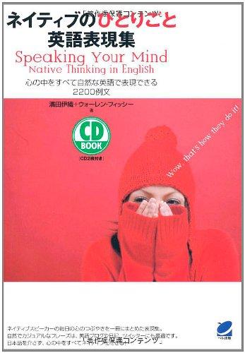 ネイティブのひとりごと英語表現集 (CD BOOK)