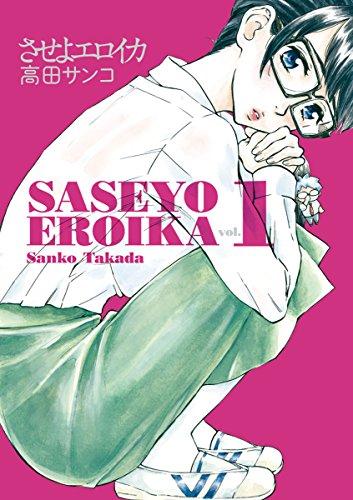 させよエロイカ(1) (ビッグコミックス)