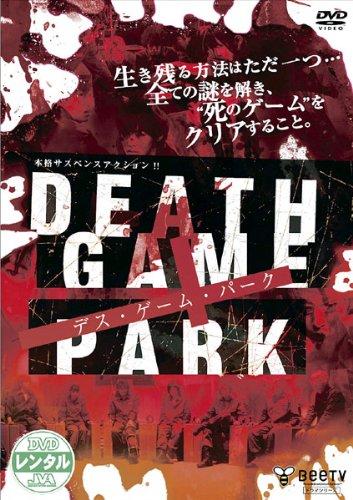 DEATH GAME PARK デス・ゲーム・パーク