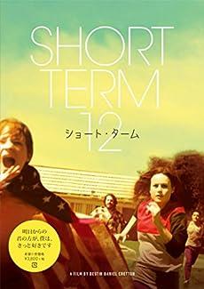 ショート・ターム [DVD]