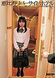 恵比寿リバーサイドホテル2610ルーム 「君はまた来るよ」ほぉら言った通りでしょ・・・。 [DVD]
