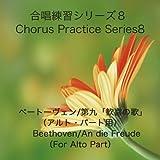 ベートーヴェン/第九「歓喜の歌」(アルト・パート用)