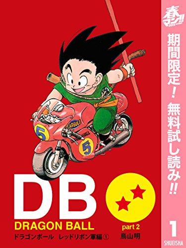 DRAGON BALL カラー版 レッドリボン軍編【期間限定無料】 1 (ジャンプコミックスDIGITAL)
