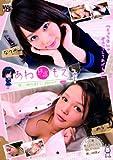 あねもえ3 [DVD]