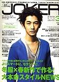 Men's JOKER (メンズ ジョーカー) 2008年 03月号 [雑誌]