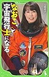 なおこ、宇宙飛行士になる (角川つばさ文庫)