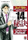 フットサルで日本一になったチームが本当にやっている14の秘訣 (FUTSAL NAVI SERIES+ 10)