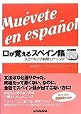 口が覚えるスペイン語 CD付
