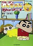 クレヨンしんちゃんTheアニメ ひまわりの将来がシンパイだゾ!  (アクションコミックス)