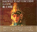 img - for Farewell to My Concubine book / textbook / text book