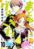 まとめ★グロッキーヘブン 分冊版(10) (ARIAコミックス)