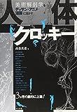 人体クロッキー―美術解剖学をデッサン・アニメ・漫画に活かす / 高桑 真恵 のシリーズ情報を見る