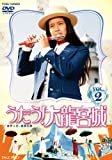 うたう! 大龍宮城 VOL.2【DVD】