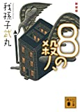8の殺人 新装版 (講談社文庫 あ 54-11)