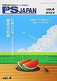 PSJAPAN vol.4(2015.6.12―乾癬患者の生活サポートマガジン 乾癬の治療~基本治療と最新治療~膿疱性乾癬