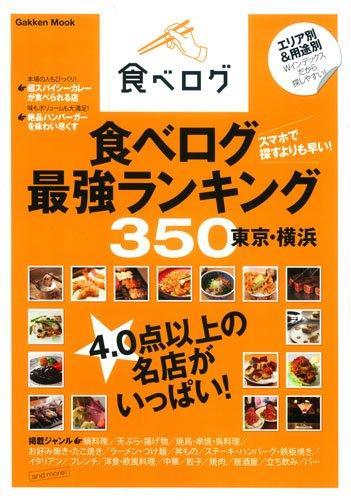 食べログ最強ランキング350 東京・横浜 (Gakken Mook)