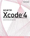 はじめてのXcode4