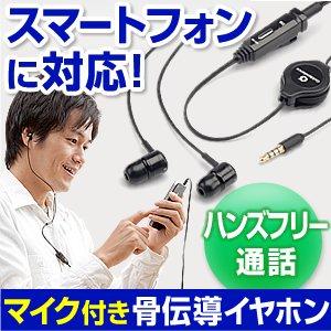 サンワダイレクト 骨伝導イヤホン スマートフォン 対応 マイク付 騒音下でも聞き取りやすい 400-HS026
