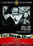 間諜 [DVD]