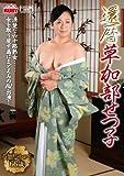 還暦 草加部せつ子 (NYKD-46) [DVD]