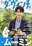 ダ・ヴィンチ 2014年 11月号 [雑誌]