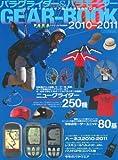 パラグライダー&パラモーター ギアブック2010-2011 (イカロス・ムック)
