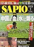 SAPIO (サピオ) 2014年 01月号 [雑誌]