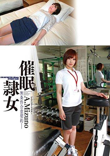 催眠隷女 ジムインストラクター A.Mizuno [DVD]