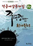 img - for Accounting principles expected to hit workbooks Property Management newsletter (primary) (2010) (Korean edition) book / textbook / text book