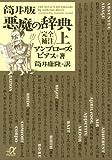 筒井版 悪魔の辞典〈完全補注〉上 (講談社プラスアルファ文庫)