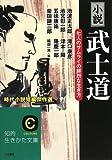 小説「武士道」 (知的生きかた文庫)