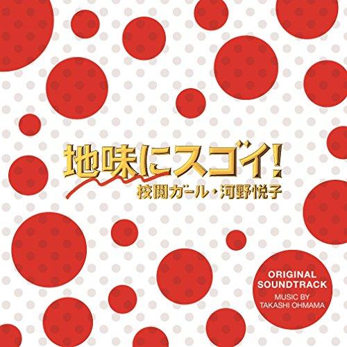日本テレビ系 水曜ドラマ 地味にスゴイ!校閲ガール・河野悦子 オリジナル・サウンドトラック