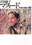 若き獅子マスード―アフガン1983~1988