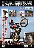 2007FIMトライアル 世界選手権シリーズ ウイダー日本GP
