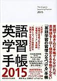 英語学習手帳 2015