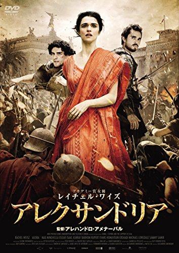 アレクサンドリア[DVD]