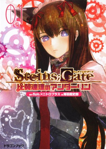 STEINS;GATE‐シュタインズ・ゲート‐  比翼連理のアンダーリン(1) (富士見ドラゴン・ブック)