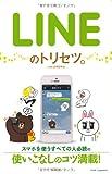 LINEのトリセツ。