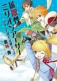 拡散性ミリオンアーサー ファニーガイズ型4コマ (デジタル版ヤングガンガンコミックス)