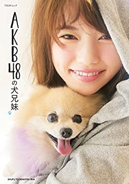 AKB48の犬兄妹 (TODAYムック)