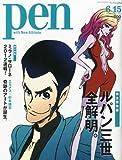 Pen (ペン) 2012年 6/15号 [雑誌]